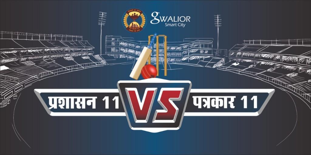 Prashasan11 vs Patrakar11 - Cricket Match 2019